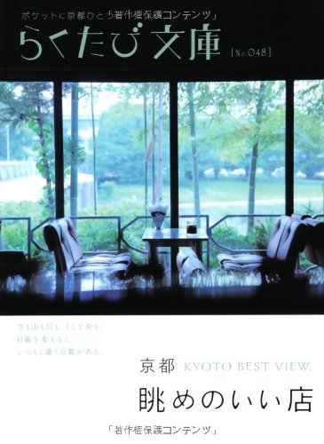 京都 眺めのいい店 (らくたび文庫)