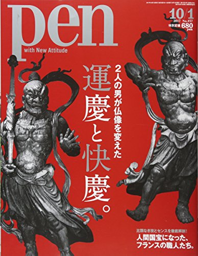 Pen (ペン) 2017年 10/1号 [2人の男が仏像を変えた― 運慶と快慶。]