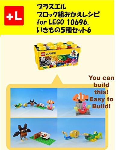 プラスエル  ブロック組みかえレシピ  for LEGO 10696,  いきもの5種セット 6: You can build the 5 kinds of animals(6) out of your own bricks!