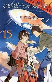 ひとりぼっちの地球侵略 (15) (ゲッサン少年サンデーコミックス)