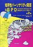 境界性パーソナリティ障害=BPD 第2版