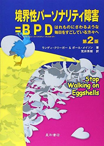 境界性パーソナリティ障害=BPD 第2版の詳細を見る