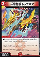 デュエルマスターズ DMEX06 93/98 一撃奪取 トップギア (C コモン) 絶対王者!! デュエキングパック (DMEX-06)