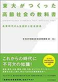 東大がつくった高齢社会の教科書: 長寿時代の人生設計と社会創造