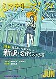 ミステリーズ! vol.71