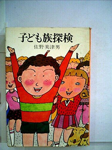 子ども族探検 (1973年)