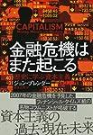 金融危機はまた起こる:歴史に学ぶ資本主義
