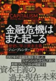 「金融危機はまた起こる:歴史に学ぶ資本主義」販売ページヘ