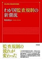 わが国監査規制の新潮流 (青山学院大学総合研究所叢書)