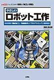 やさしいロボット工作―1人でこなす!「設計」「加工」「調整」 (I・O BOOKS)