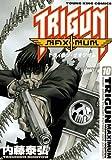 トライガン・マキシマム(10) (ヤングキングコミックス)