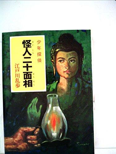 少年探偵江戸川乱歩全集 〈1〉怪人二十面相の詳細を見る