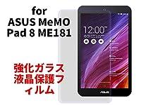 Asus MemoPad 8 ME18 透明強化ガラスフィルム ハードシート