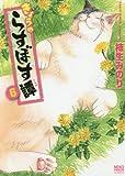きょうのらすぼす譚 6巻 (ねこぱんちコミックス)