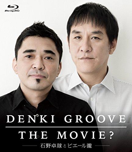 DENKI GROOVE THE MOVIE? ~石野卓球とピエール瀧~(Blu-ray Disc)