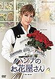 花組TBS赤坂ACTシアター公演 Musical『ハンナのお花屋さん -Hanna's Florist-』 [DVD]