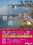 日本ゴクラク湯八十八宿 (だいわ文庫)