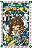 青き龍の秘宝 : 妖界ナビ・ルナ〈7〉 (フォア文庫)