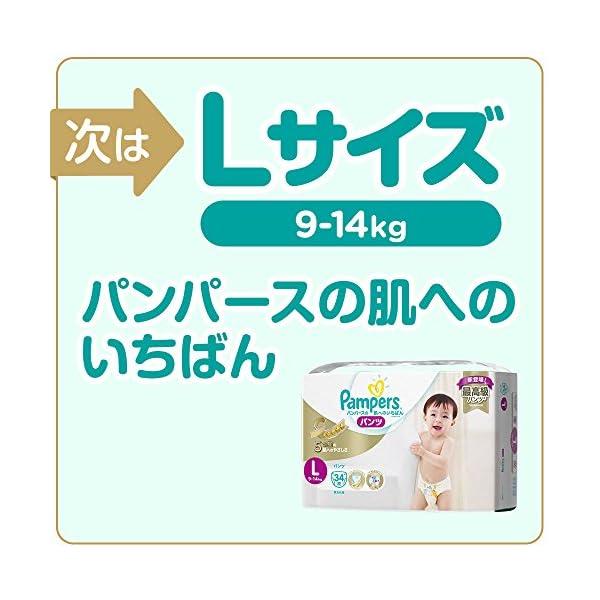 【ケース販売】 パンパース オムツ パンツ 肌...の紹介画像8