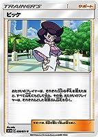 ポケモン 【シングルカード】ビッケ【SM3N DL 光を喰らう闇】【アンコモン】