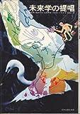 未来学の提唱 (1967年)