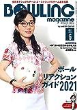 ボウリング・マガジン 2021年 06 月号 [雑誌]