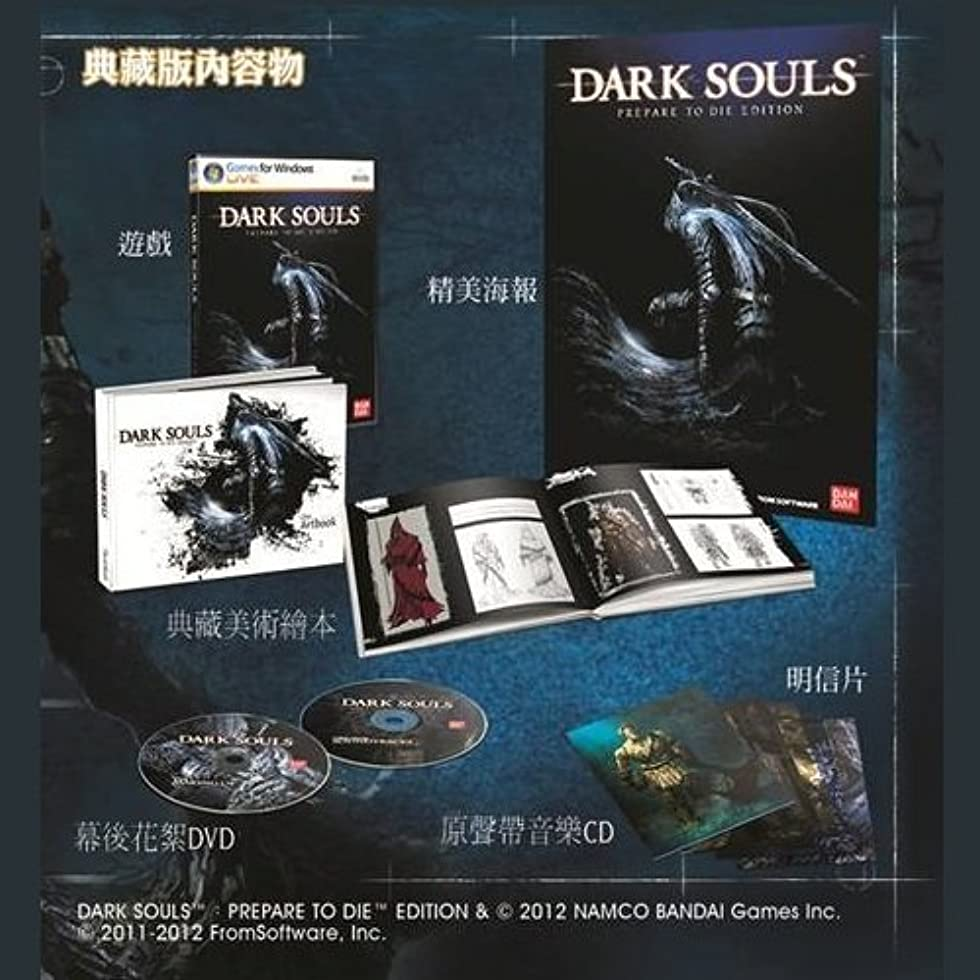 あたたかいメロディアスワンダーPC Dark Souls: Prepare to Die Edition(English+Chinese) (Limited Edition) アジア版