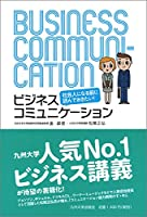 社会人になる前に読んでおきたい! ビジネスコミュニケーション