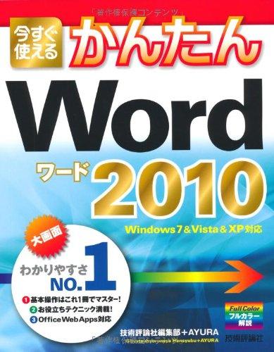 今すぐ使えるかんたん Word 2010 (Imasugu Tsukaeru Kantan Series)