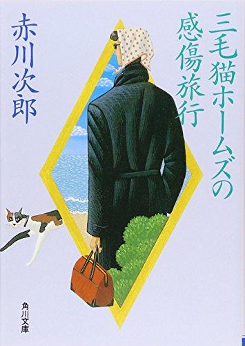 三毛猫ホームズの感傷旅行 (角川文庫)の詳細を見る