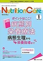ニュートリションケア 2019年1月号(第12巻1号)特集:ポイントはここ! 病態別栄養療法  病態生理から栄養指導まで