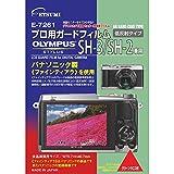ETSUMI 液晶保護フィルム プロ用ガードフィルムAR OLYMPUS STYLUS SH-3/SH-2専用 E-7261