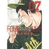 フォーシーム 7 (ビッグコミックス)