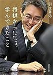 将棋から学んできたこと これからの道を歩く君へ (朝日文庫)