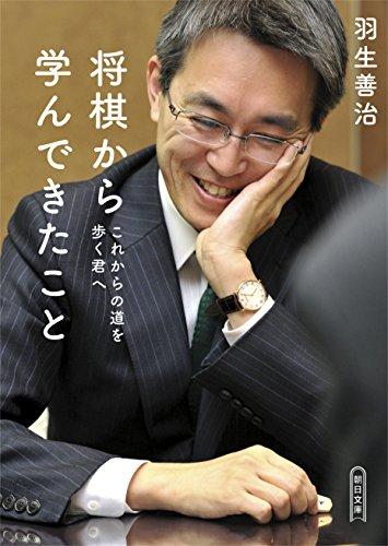 将棋から学んできたこと これからの道を歩く君へ (朝日文庫)の詳細を見る