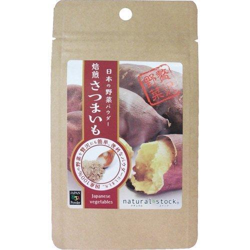 日本の野菜パウダー 焙煎さつまいも(20g)【ナチュラルストック】
