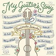 ギターは謳う