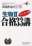 生物Ⅱ 合格33講 パワーアップ版 (大学受験Vブックス)