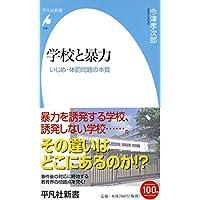 新書753学校と暴力 (平凡社新書)