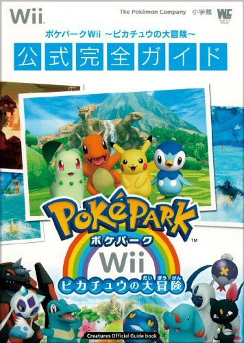 ポケパークWii~ピカチュウの大冒険~公式完全ガイド (ワンダーライフスペシャル Wii)