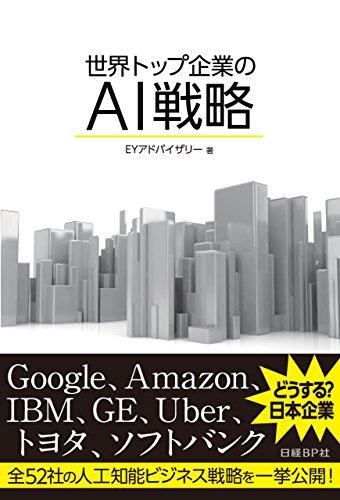 『世界トップ企業のAI戦略(日経BP Next ICT選書)』のトップ画像