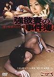 強欲妻の事件簿 / 愛と性欲のはざまで [DVD]