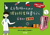 文系教師のための理科授業板書モデル 6年生の全授業 全単元・全時間を収録!