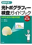 光トポグラフィー検査ガイドブックーNIRS波形の臨床判読