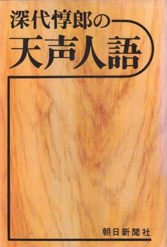 深代惇郎の天声人語 (1976年)の詳細を見る