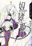 奴隷姫(4) (シリウスKC)