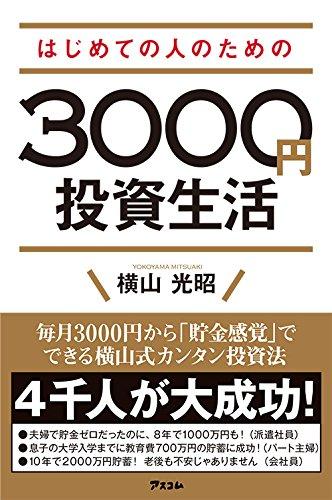 投資に興味のなかった人でも思わず投資したくなる『はじめての人のための3000円投資生活』