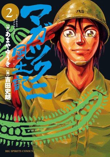 マガツクニ風土記 2 (ビッグコミックス)の詳細を見る