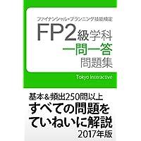 FP2級 学科 一問一答問題集 2017年版