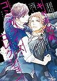 キャラ文庫コミカライズ・コレクション (Charaコミックス)